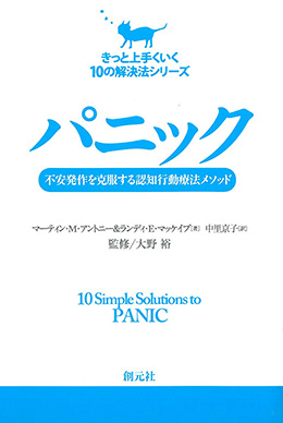 10 Simple Solutions to Panic(Japanese)