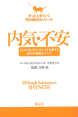 10 Simple Solutions to Shyness (Japanese)