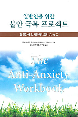 Anti Anxiety Workbook (Korean)