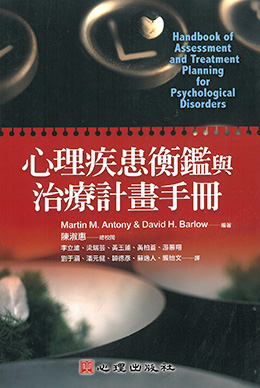 Handbook of Assessment and Treatment Planning for Psychological Disorders (Complex Chinese)