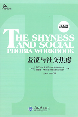 Shyness and Social Anxiety Workbook, 2nd Ed (Simplified-Mandarin)