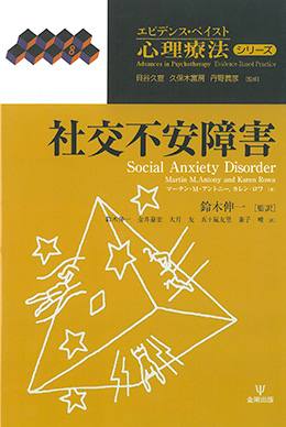 Social Anxiety Disorder (Japanese)